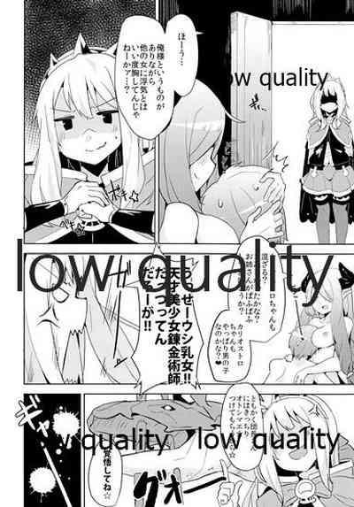 Cagliostro Datte OneShota Shitai! 4