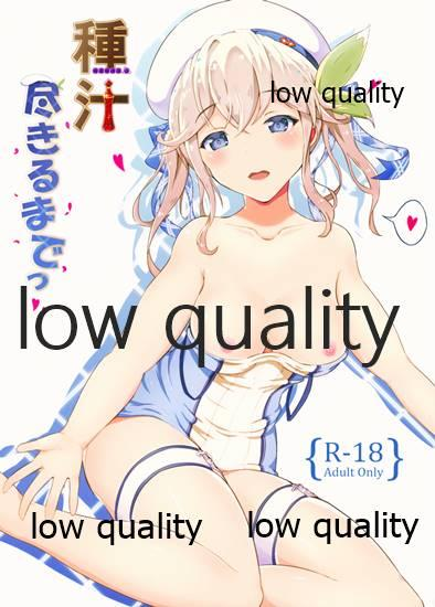Tanejiru Tsukiru made 0