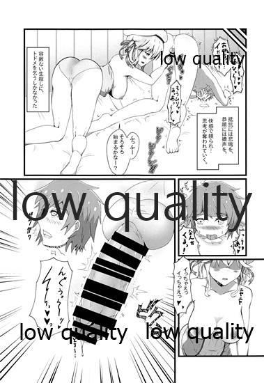 Tanejiru Tsukiru made 11