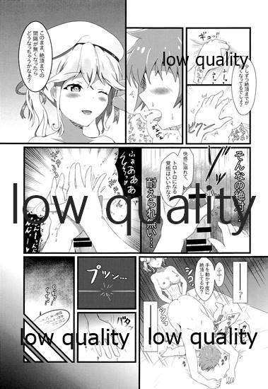 Tanejiru Tsukiru made 13