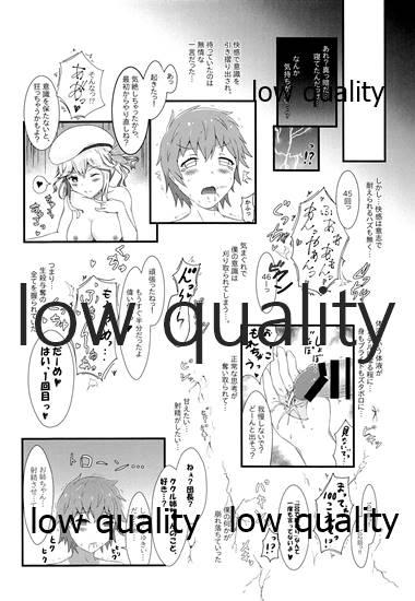 Tanejiru Tsukiru made 14