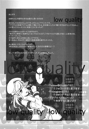 Tanejiru Tsukiru made 18