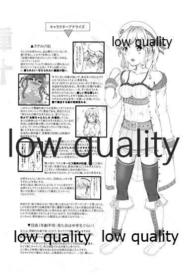 Tanejiru Tsukiru made 1