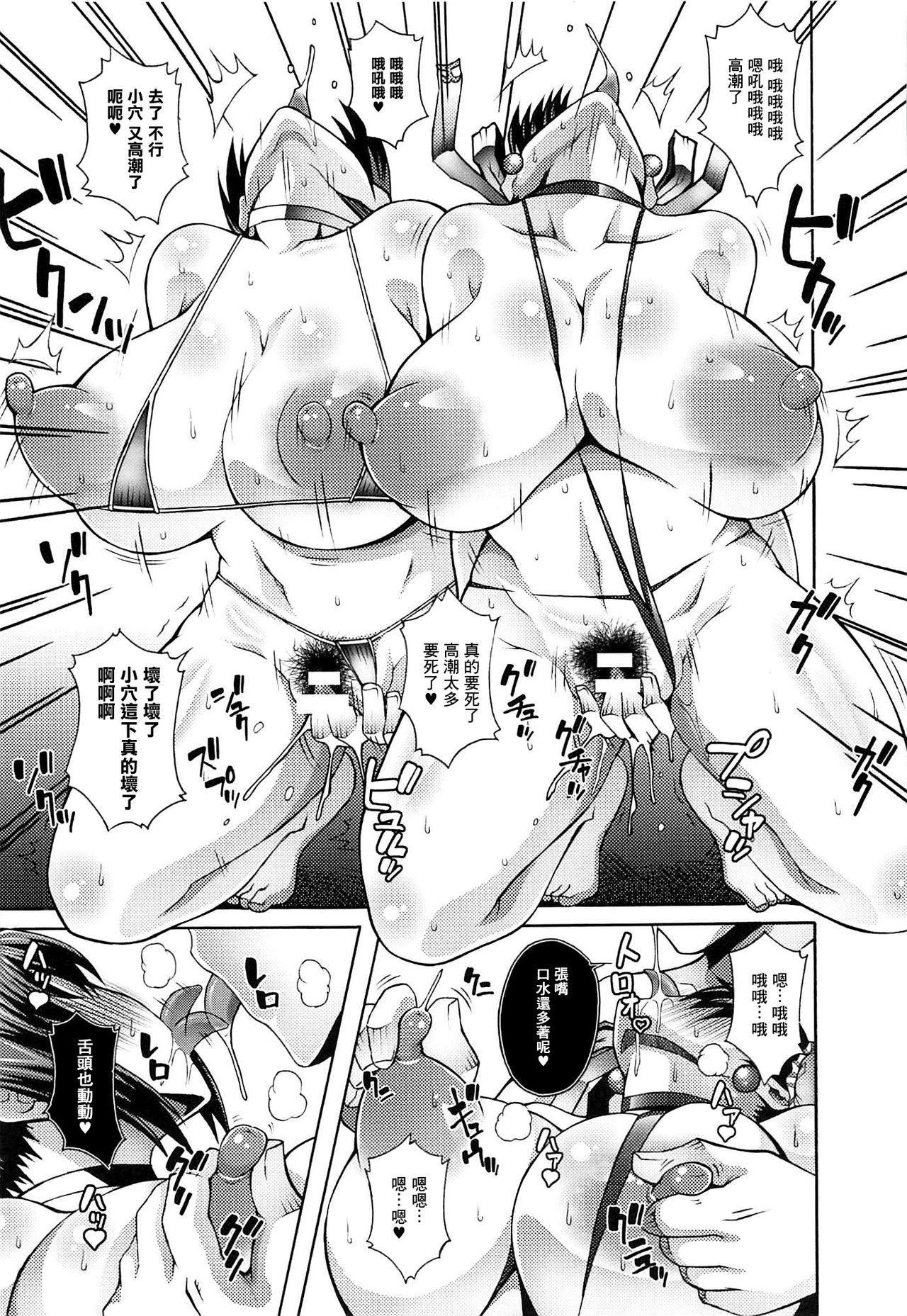 Nipponichi no Dosukebe Onna ga Charao ni Nanpa Sarete Hotel ni Tsurekomareru Ohanashi 22