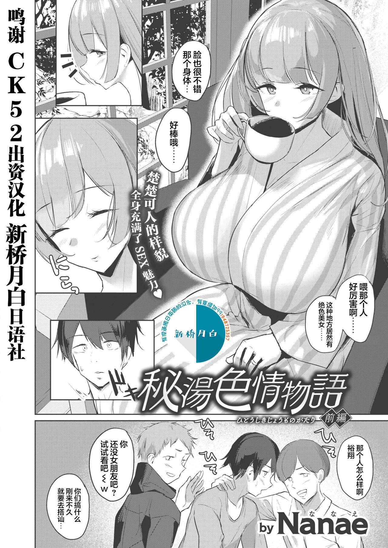 Hitou Shikijou Monogatari 1