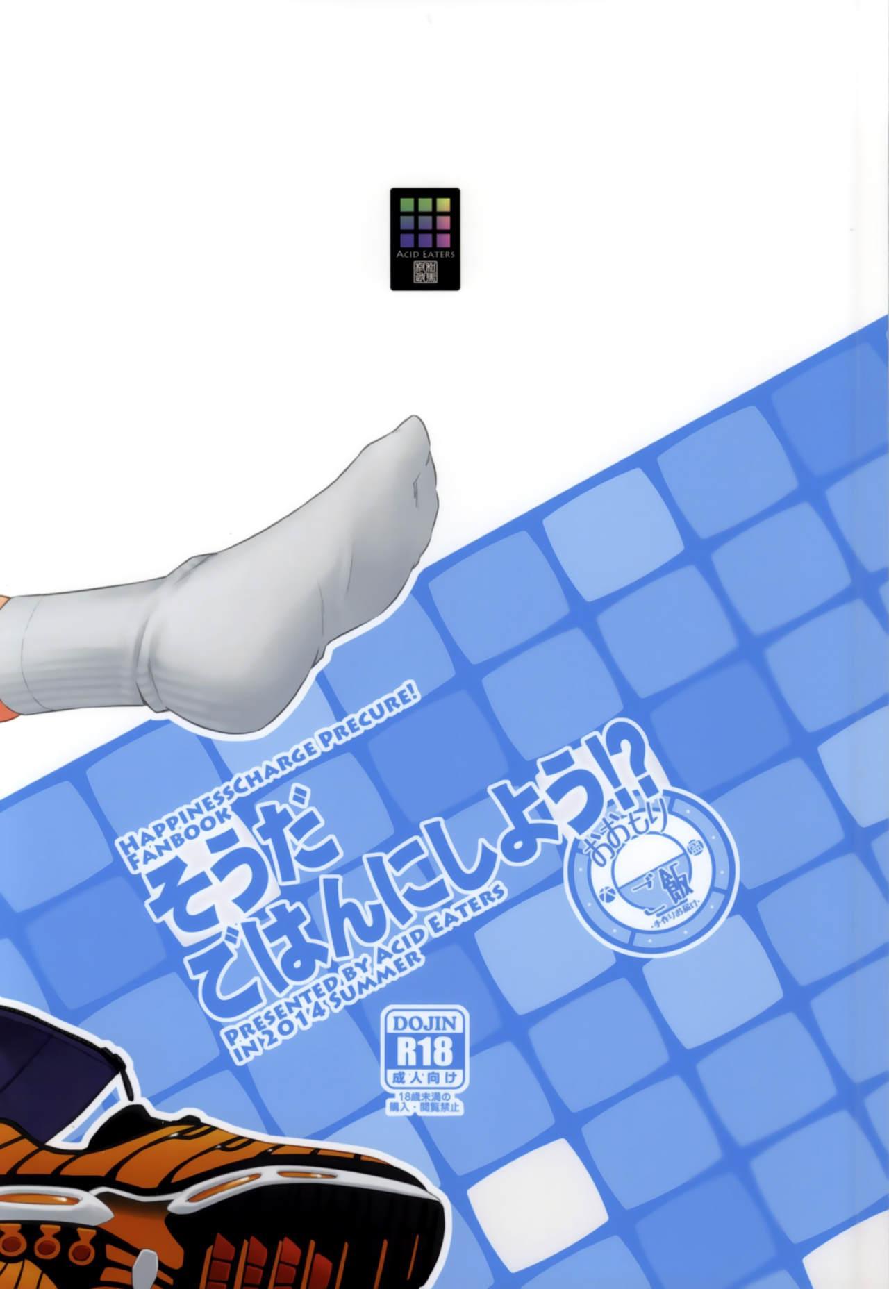 Souda Gohan ni Shiyou!? 25