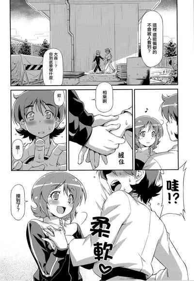 Souda Gohan ni Shiyou!? 4