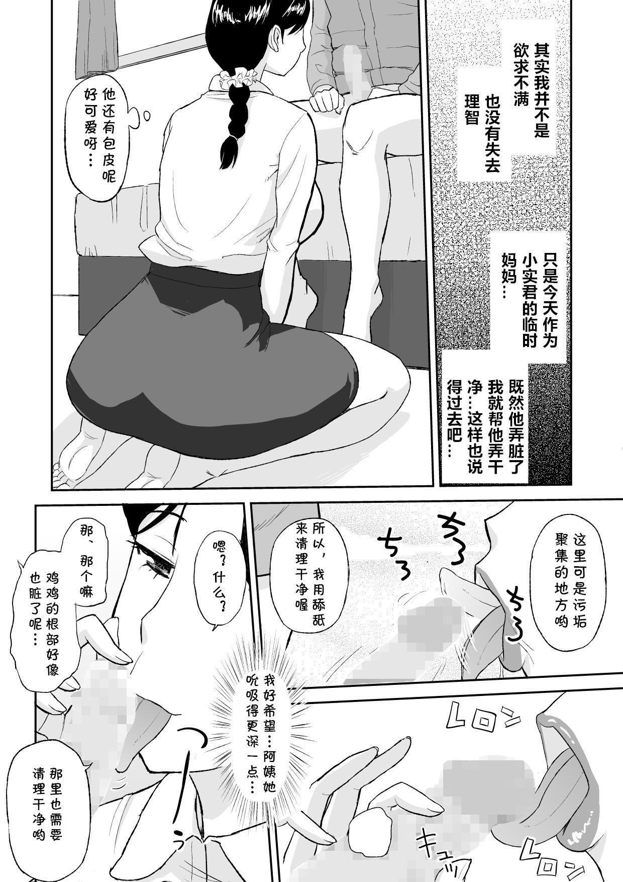 [Ochikochitei (Tadano Kushami)] 1-nichi dake no Mama ~Oba-san ga Boku no Mama~  [Chinese] [cqxl自己汉化] 15