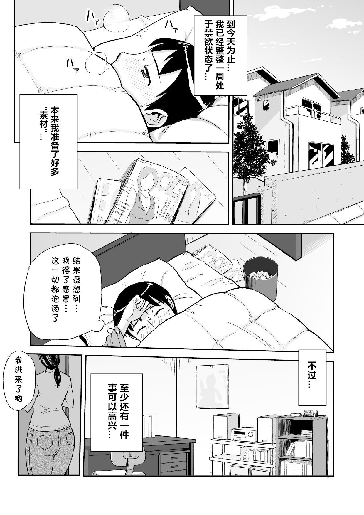 [Ochikochitei (Tadano Kushami)] 1-nichi dake no Mama ~Oba-san ga Boku no Mama~  [Chinese] [cqxl自己汉化] 1