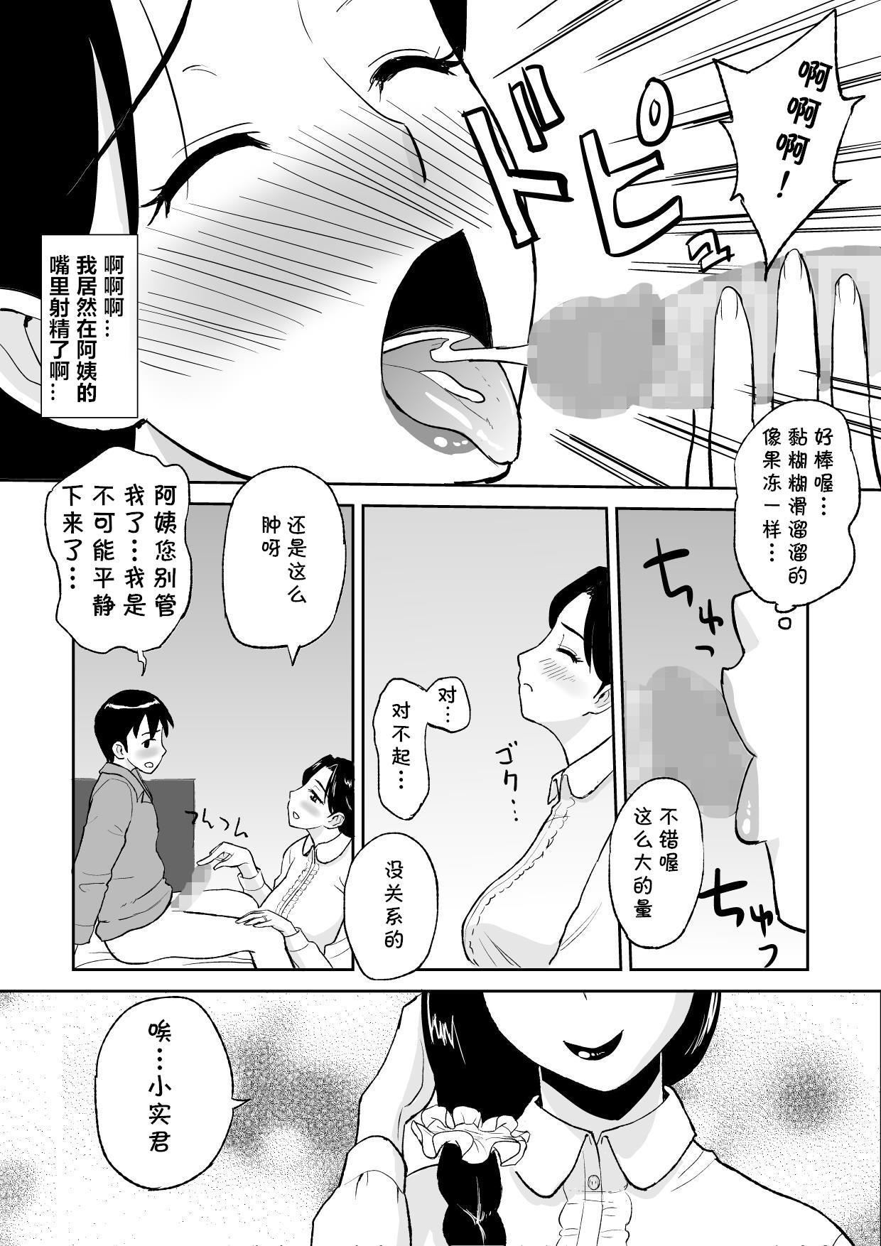 [Ochikochitei (Tadano Kushami)] 1-nichi dake no Mama ~Oba-san ga Boku no Mama~  [Chinese] [cqxl自己汉化] 20