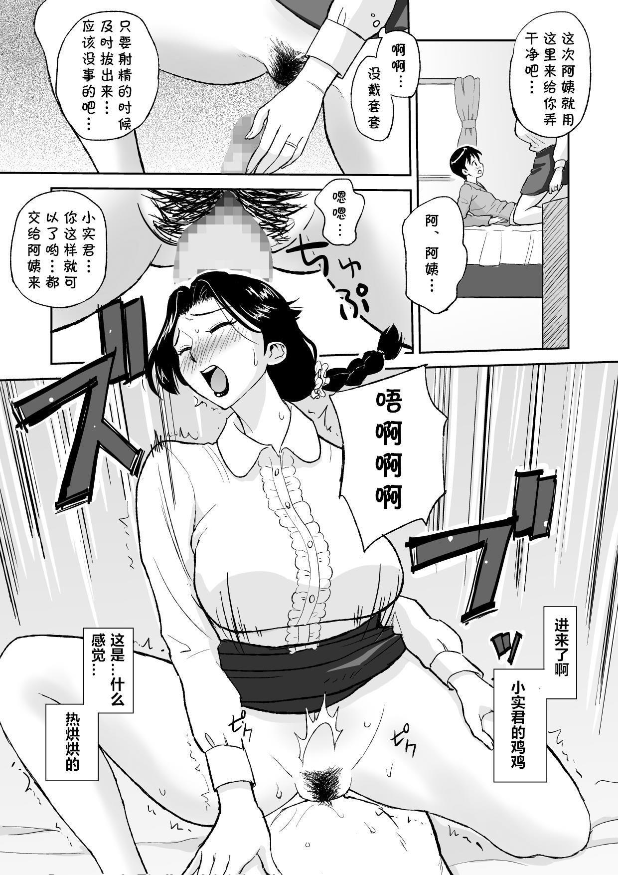 [Ochikochitei (Tadano Kushami)] 1-nichi dake no Mama ~Oba-san ga Boku no Mama~  [Chinese] [cqxl自己汉化] 21
