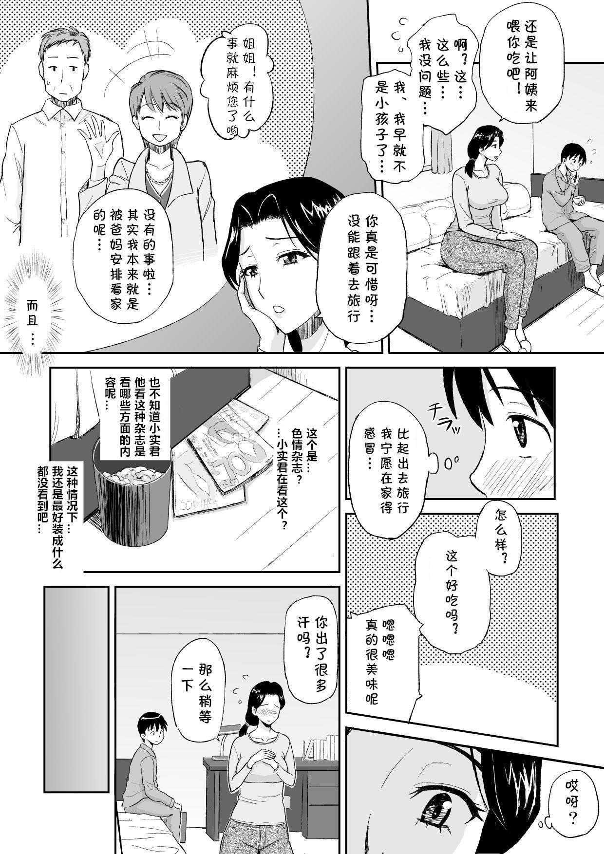 [Ochikochitei (Tadano Kushami)] 1-nichi dake no Mama ~Oba-san ga Boku no Mama~  [Chinese] [cqxl自己汉化] 3