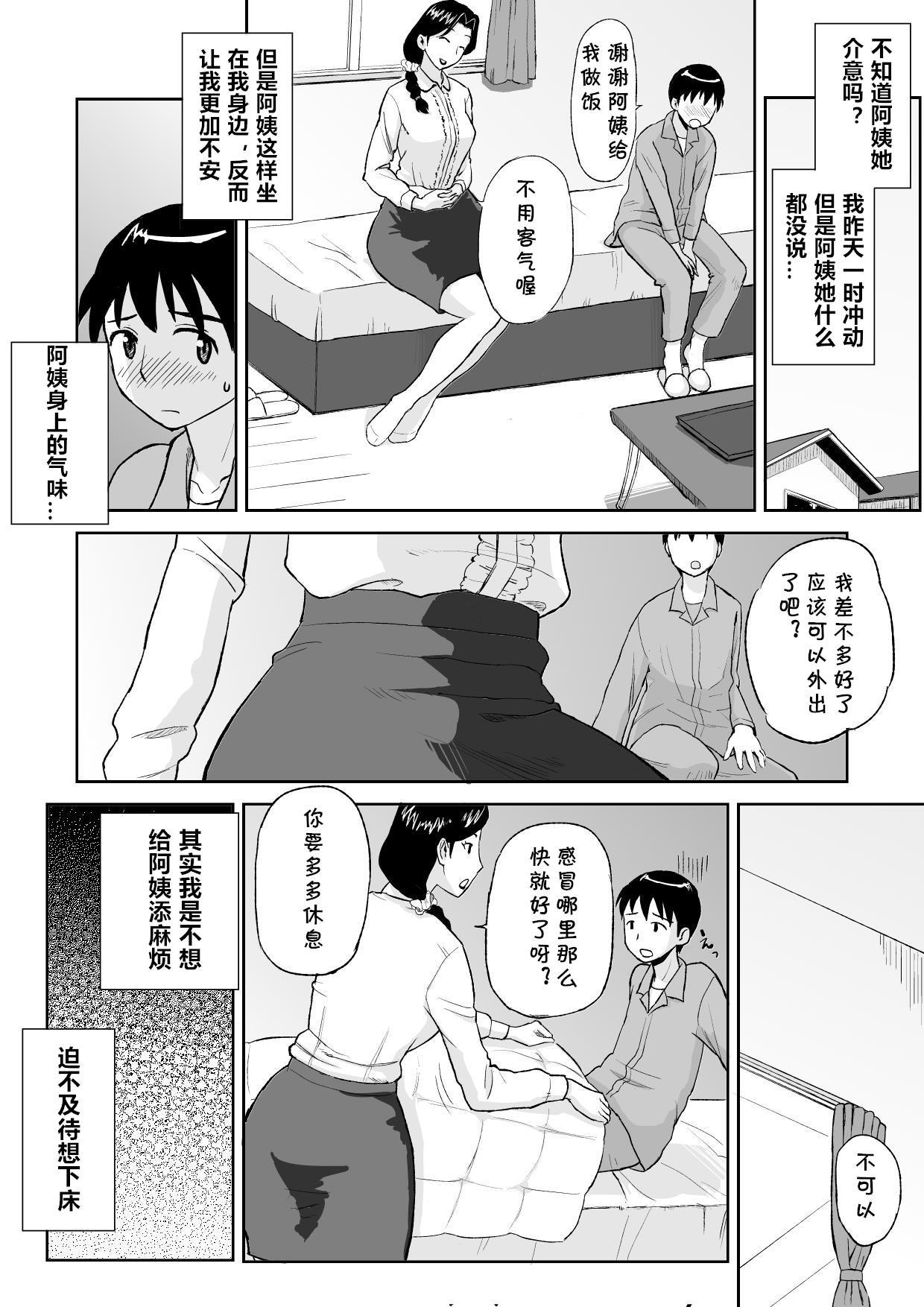 [Ochikochitei (Tadano Kushami)] 1-nichi dake no Mama ~Oba-san ga Boku no Mama~  [Chinese] [cqxl自己汉化] 7