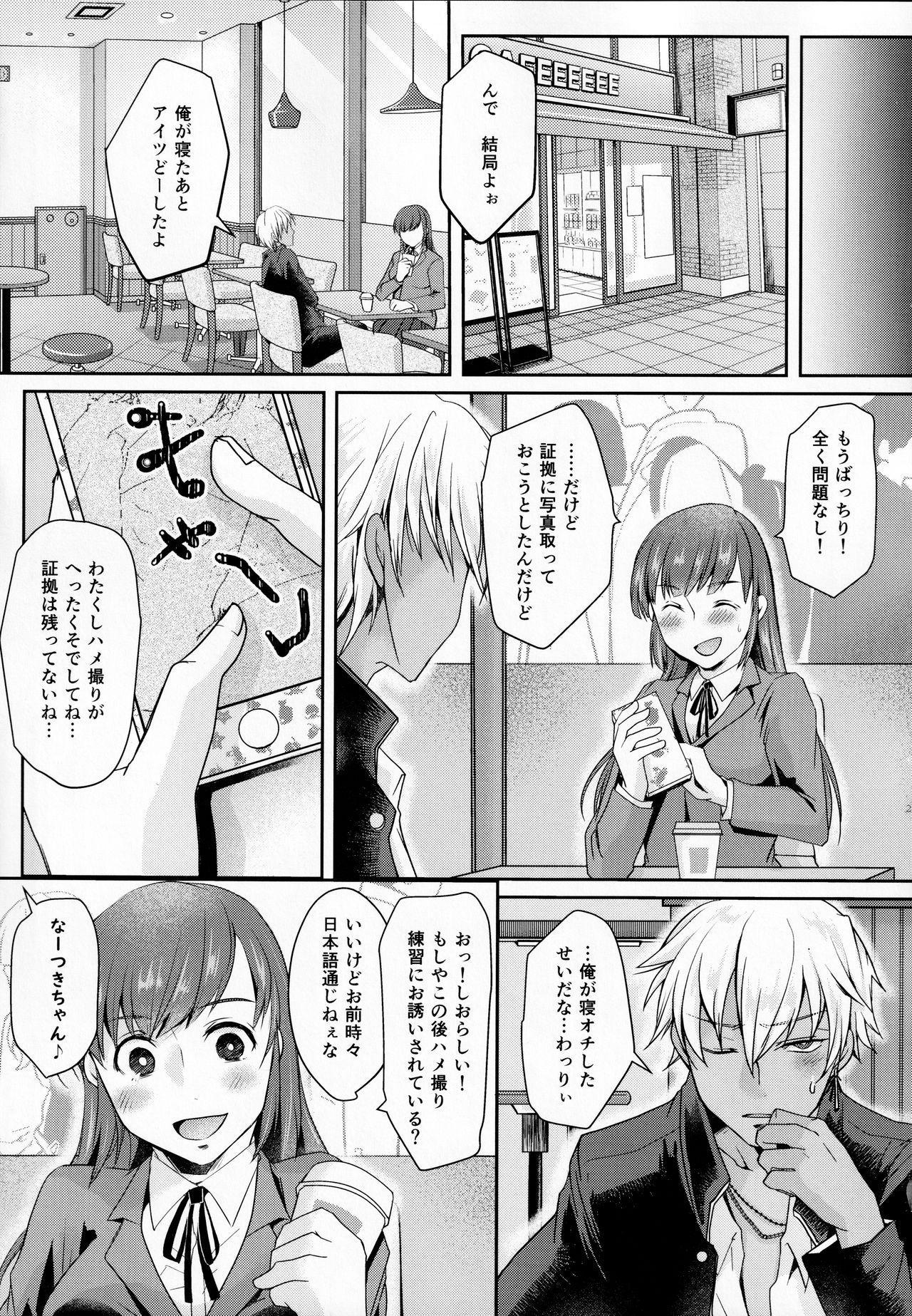 Houkago Tapioca Milk Tea 27