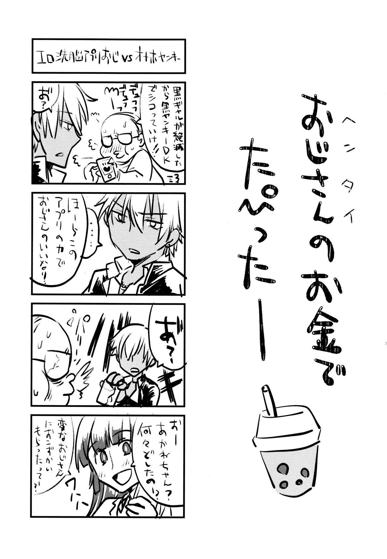 Houkago Tapioca Milk Tea 29