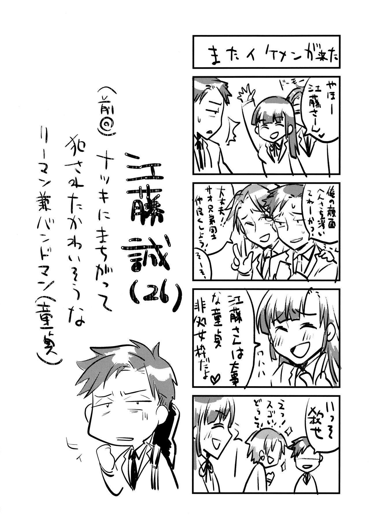 Houkago Tapioca Milk Tea 30