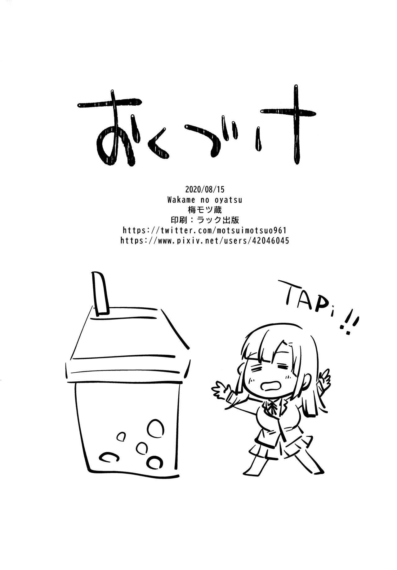 Houkago Tapioca Milk Tea 32