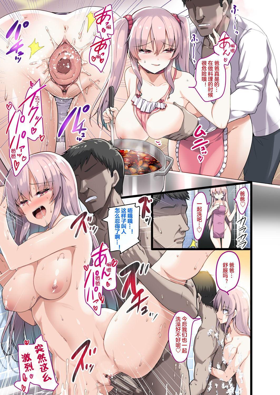 娘・三津寺 有海の愛が重い(コミックグレープ Vol.89) 3