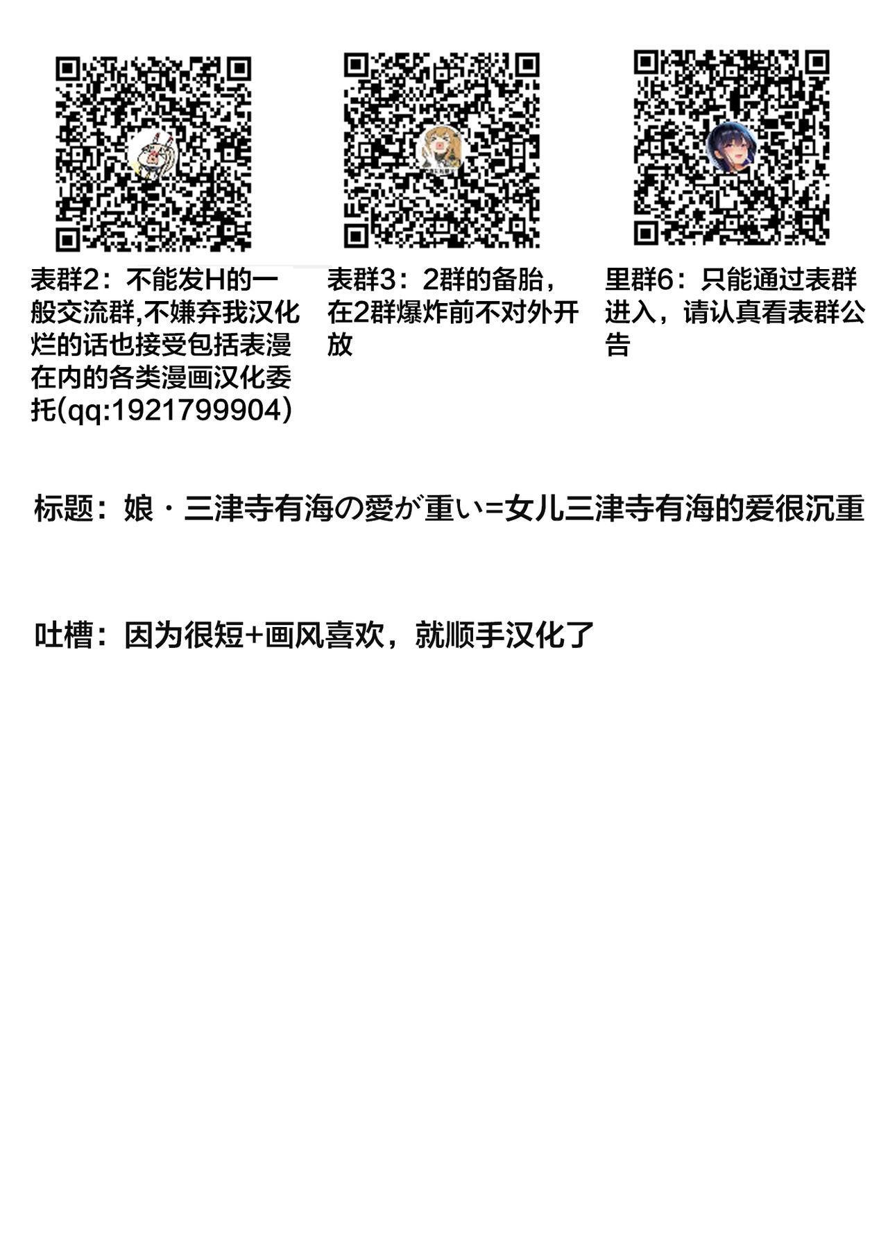 娘・三津寺 有海の愛が重い(コミックグレープ Vol.89) 5