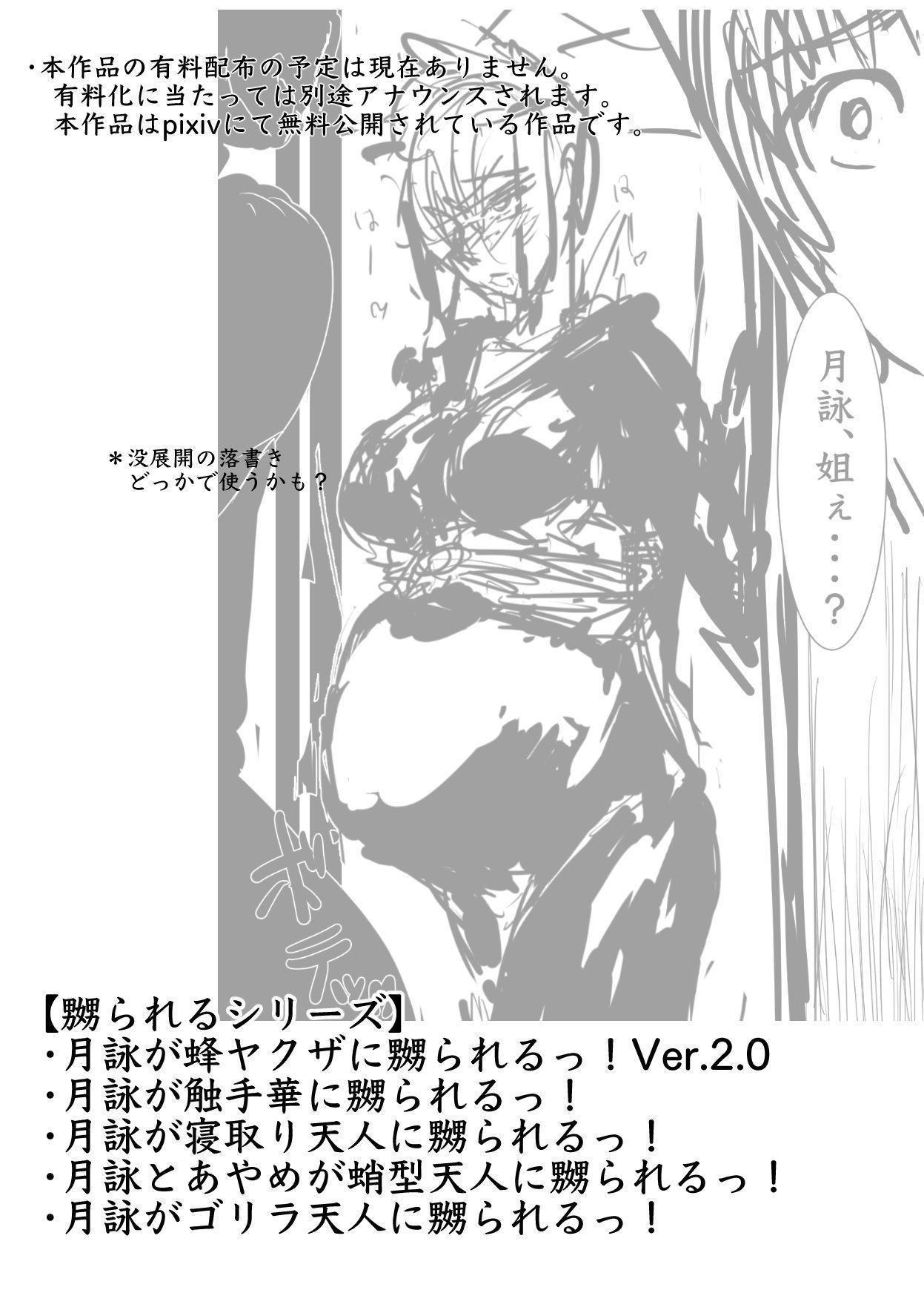 月詠が性奴隷調教器に嬲られるっ!【習作】 37
