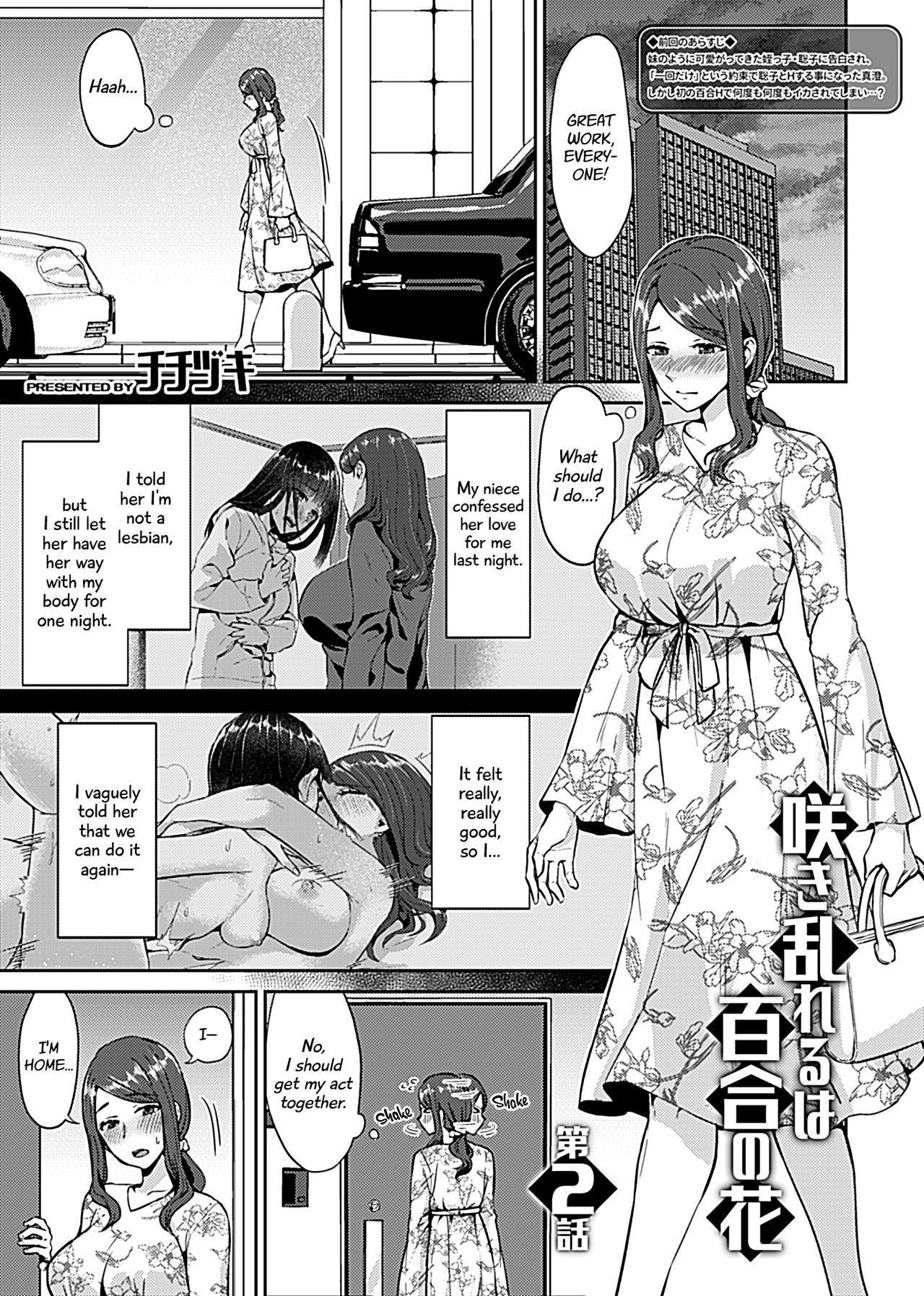 Saki Midareru wa Yuri no Hana | The Lily Blooms Addled Ch. 1-4 22