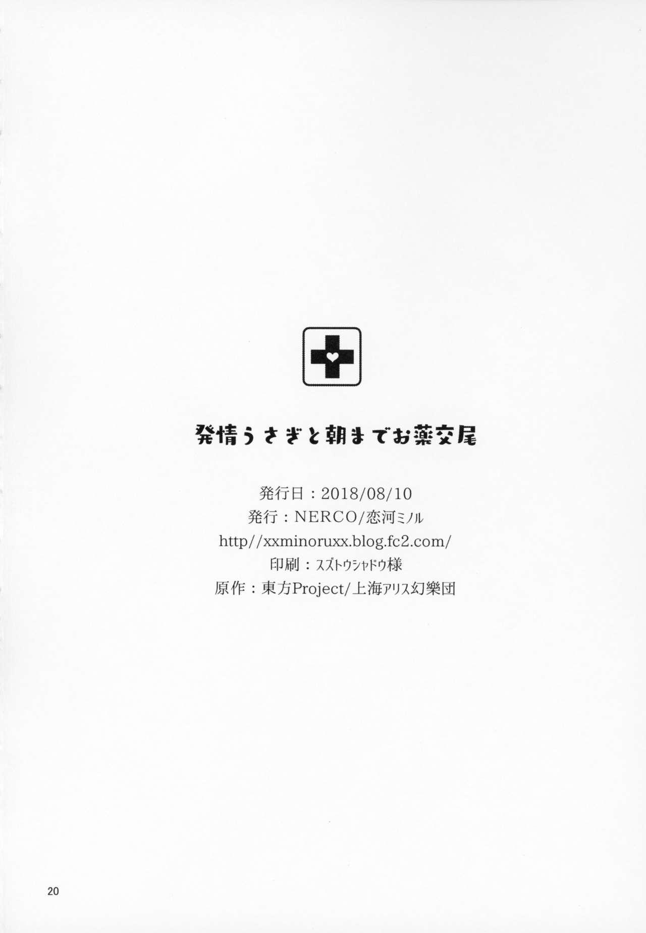 Hatsujou Usagi to Asa made Okusuri Koubi | A Medicine For Mating With A Rabbit In Heat Until Morning 20
