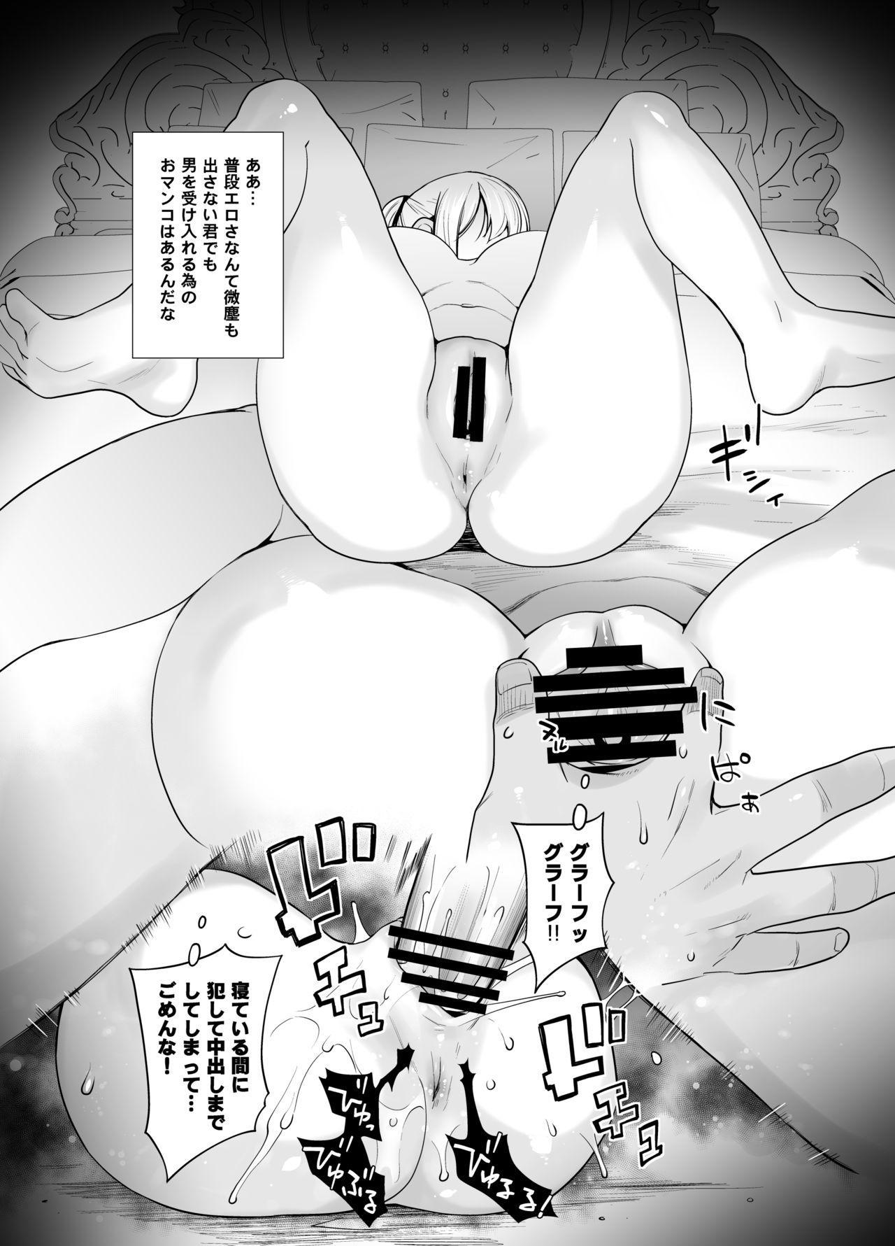 Teitoku no Mesu ni Naritai no 26