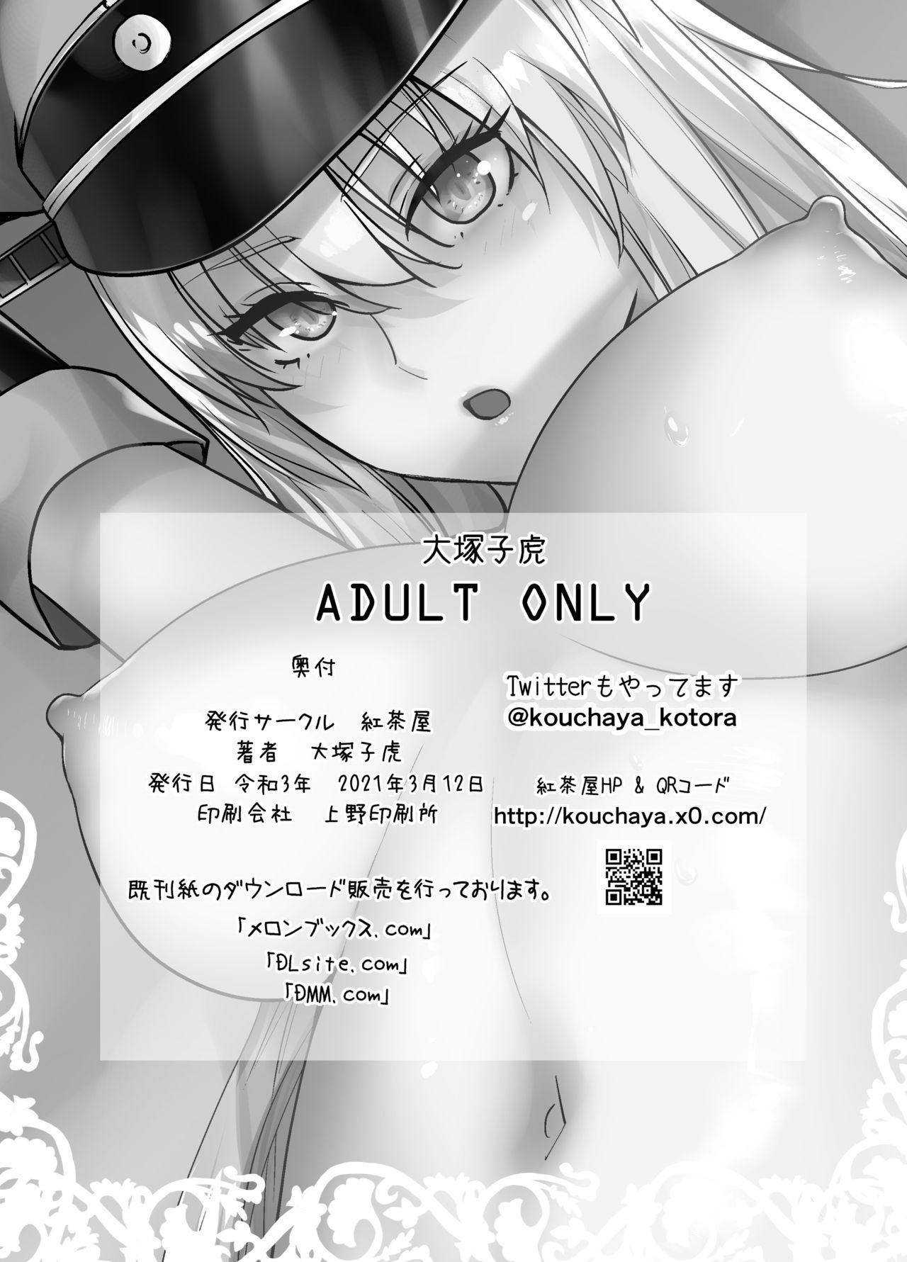 Teitoku no Mesu ni Naritai no 29