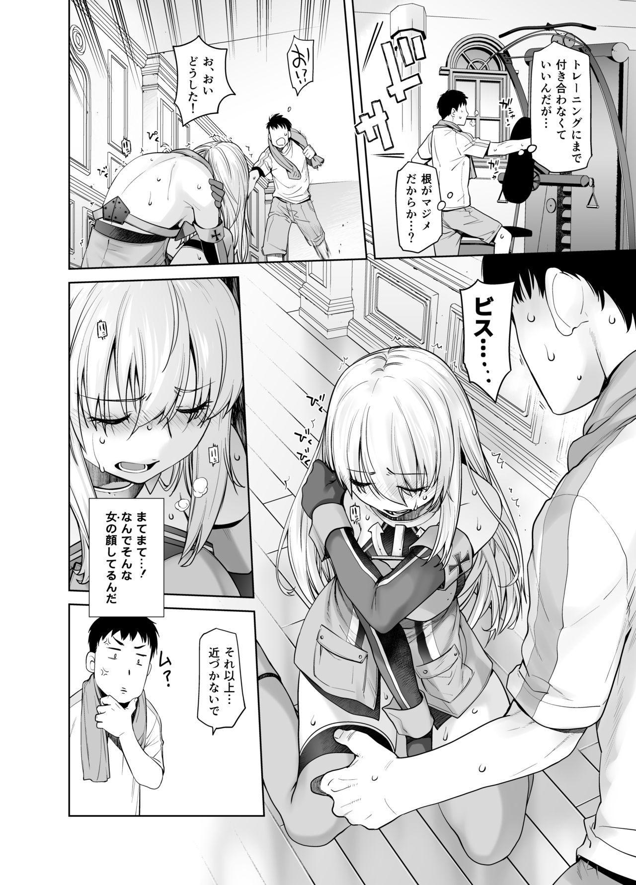 Teitoku no Mesu ni Naritai no 5