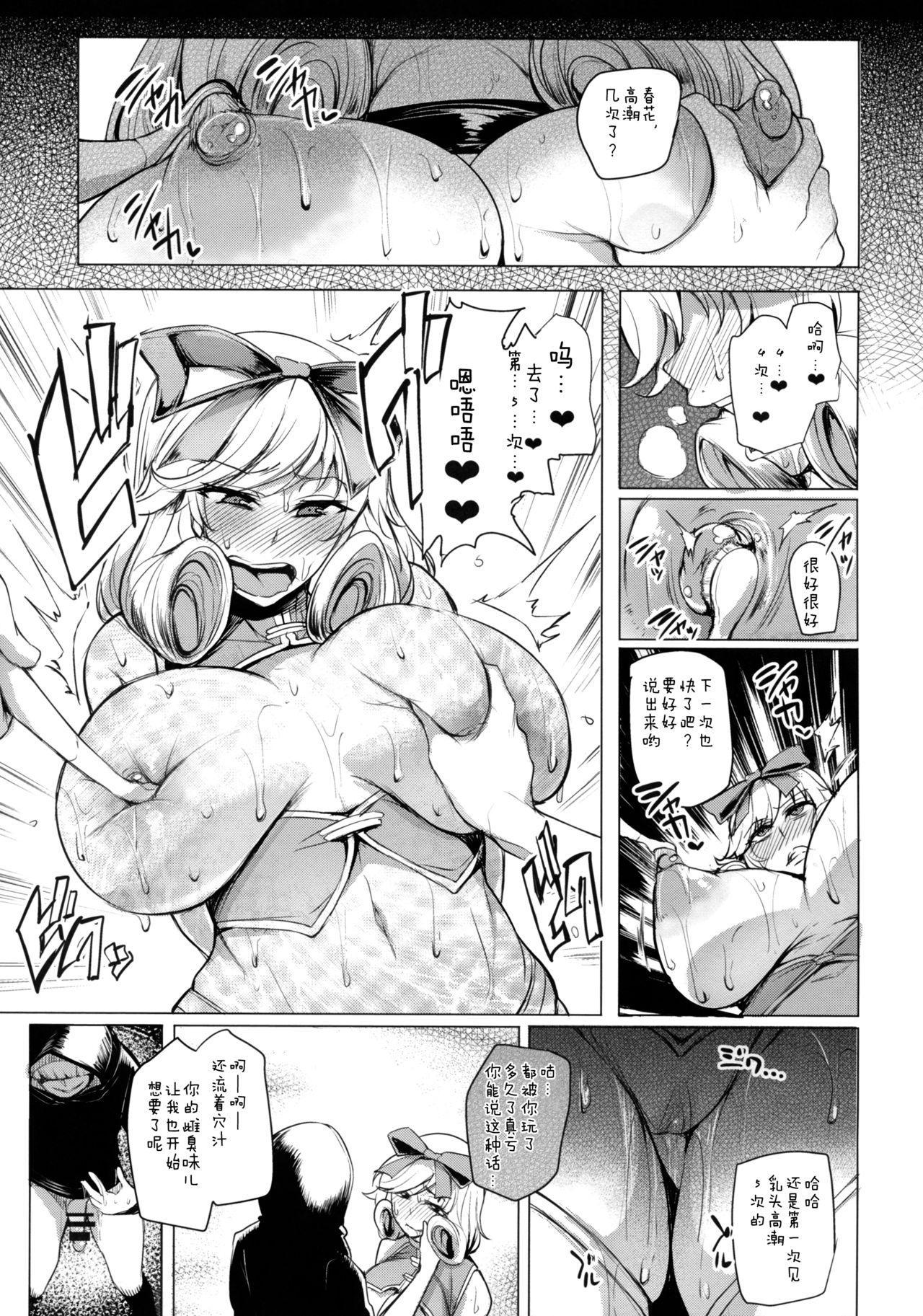 Haruka-sama, Usui Hon no Sadame de Mai Junjichae 17