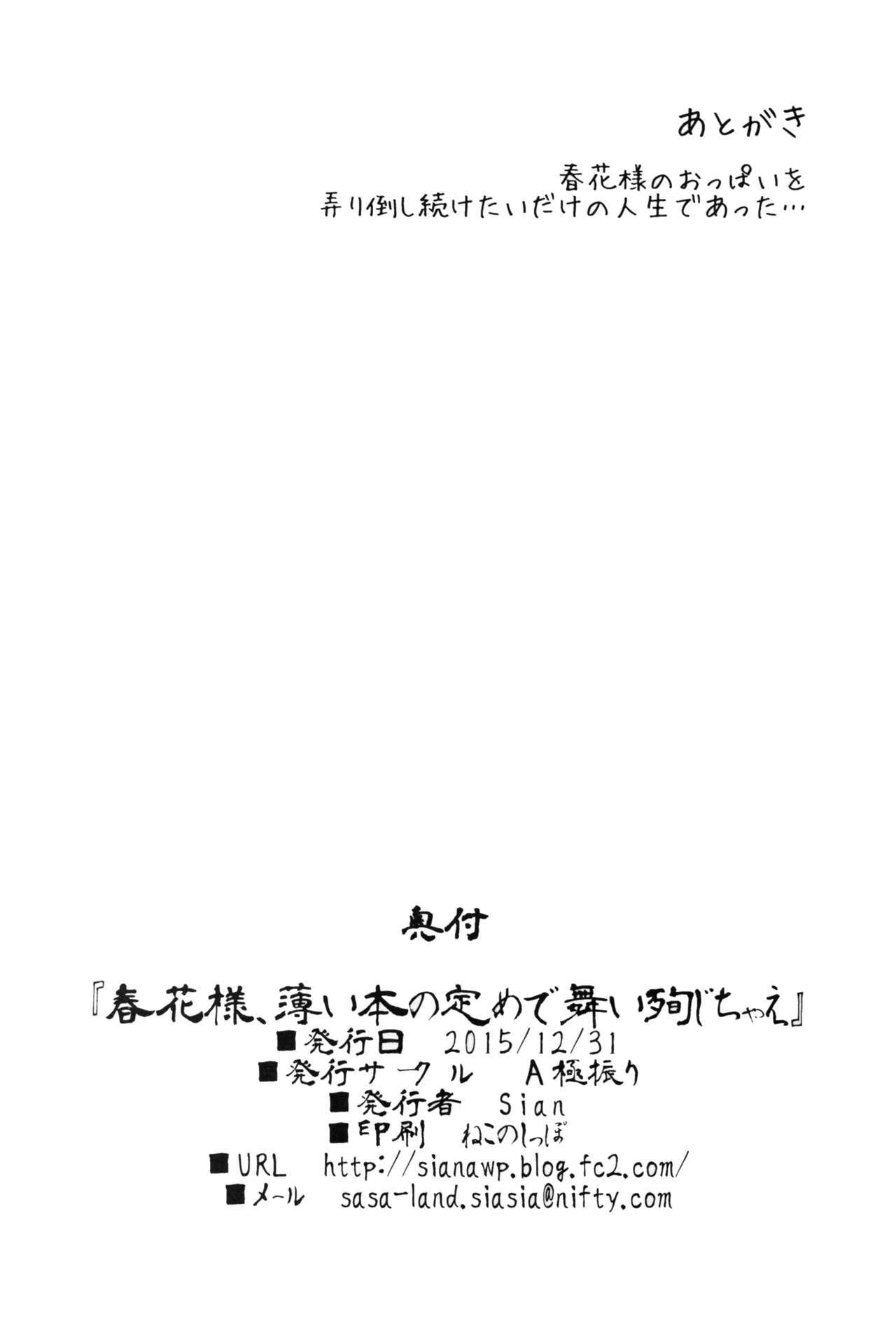 Haruka-sama, Usui Hon no Sadame de Mai Junjichae 33