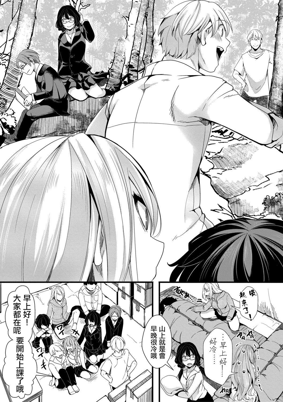 Shuugaku Ryokou ~Owari no Hajimari~|  襲学旅行 ~終焉的開始~ 9