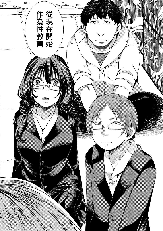 Shuugaku Ryokou ~Owari no Hajimari~|  襲学旅行 ~終焉的開始~ 10
