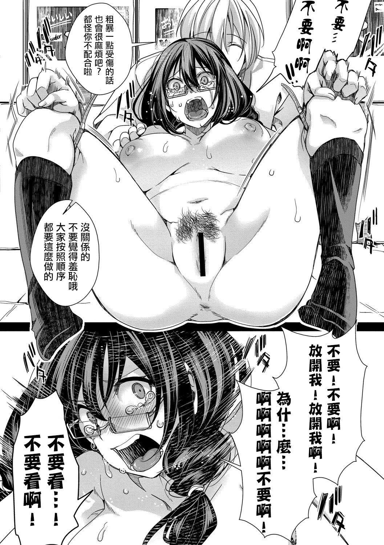 Shuugaku Ryokou ~Owari no Hajimari~|  襲学旅行 ~終焉的開始~ 14