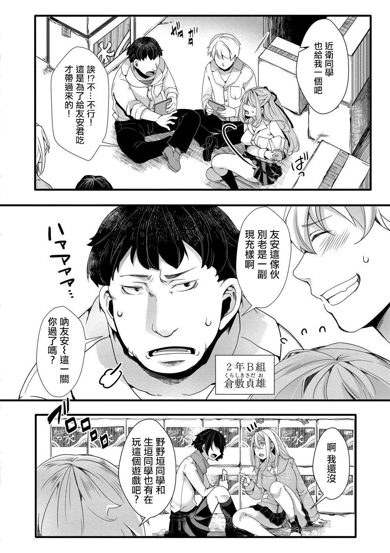 Shuugaku Ryokou ~Owari no Hajimari~|  襲学旅行 ~終焉的開始~ 2