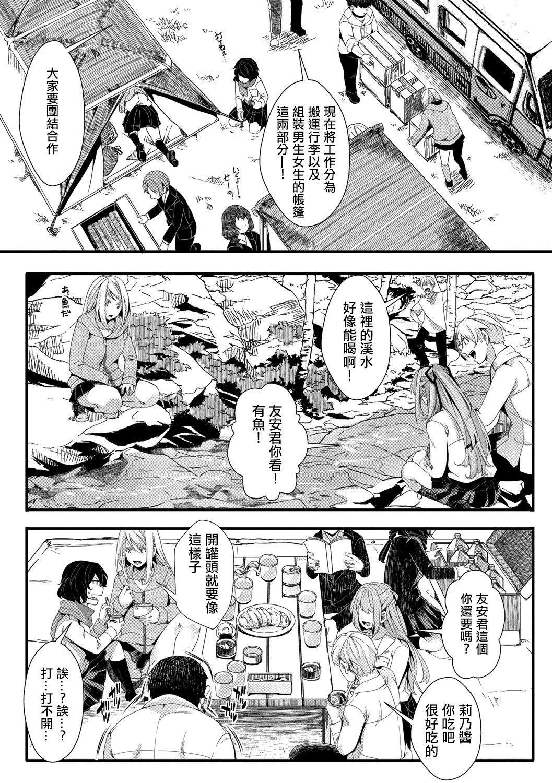 Shuugaku Ryokou ~Owari no Hajimari~|  襲学旅行 ~終焉的開始~ 7