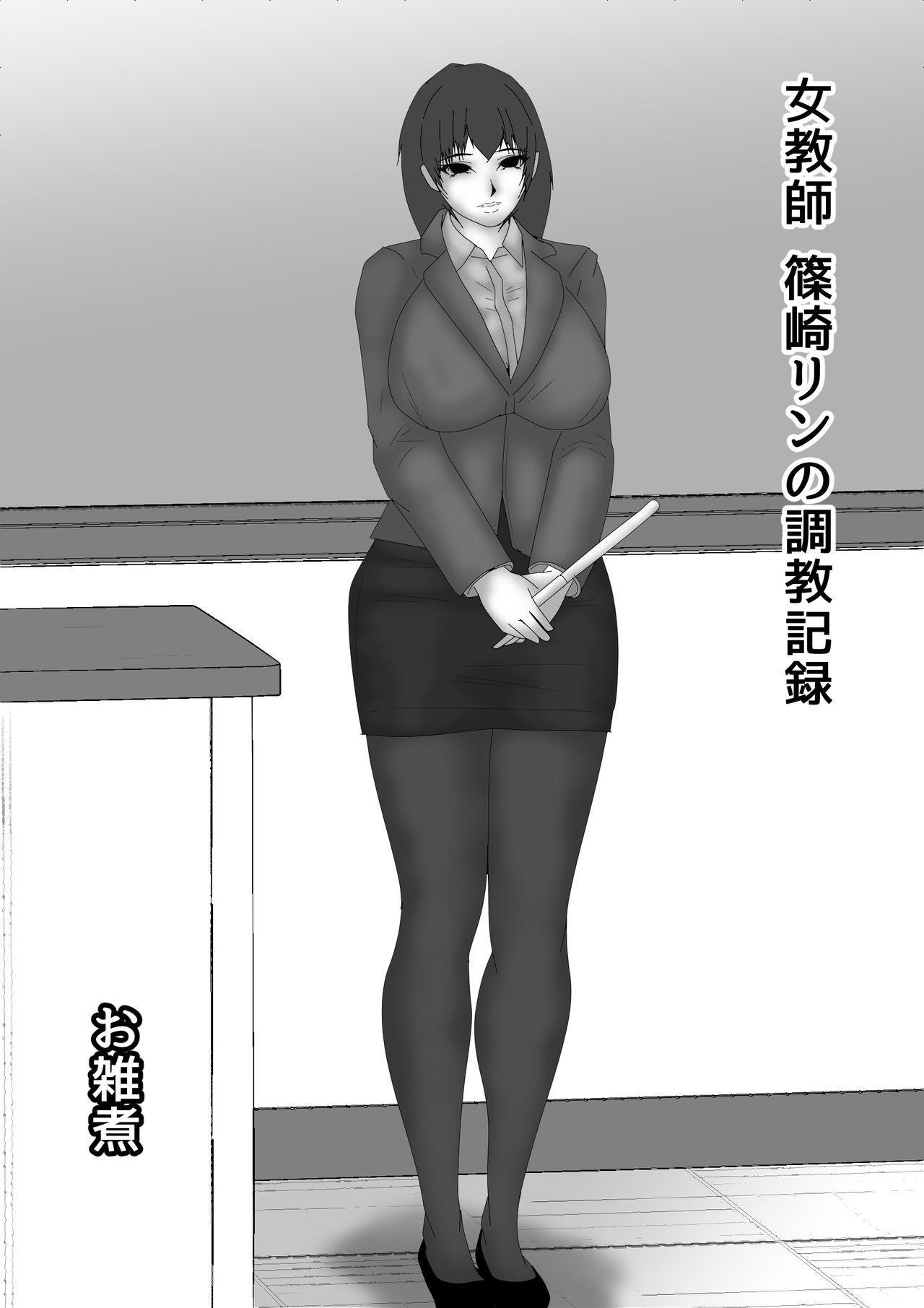 Onna Kyoushi Shinozaki Rin no Choukyou Kiroku 0