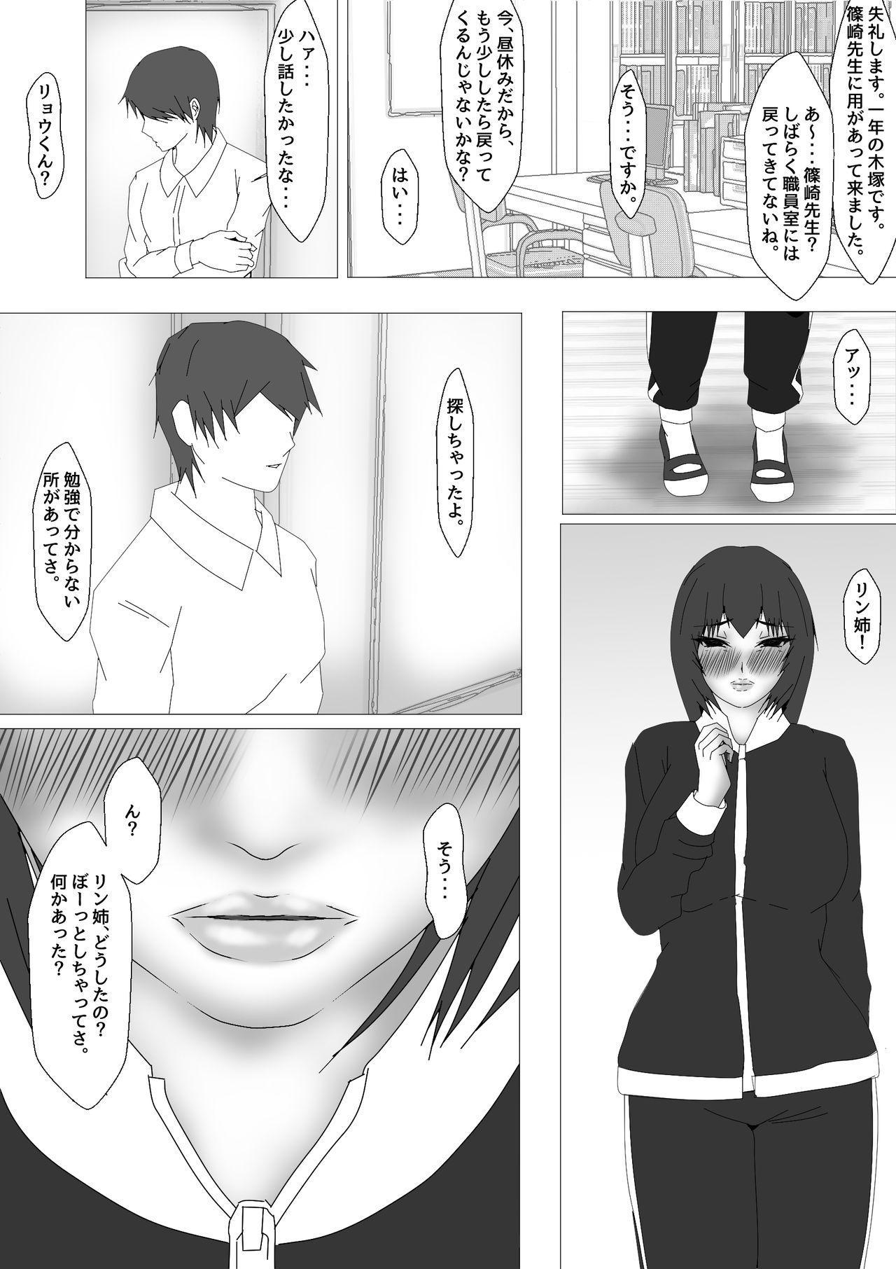 Onna Kyoushi Shinozaki Rin no Choukyou Kiroku 126