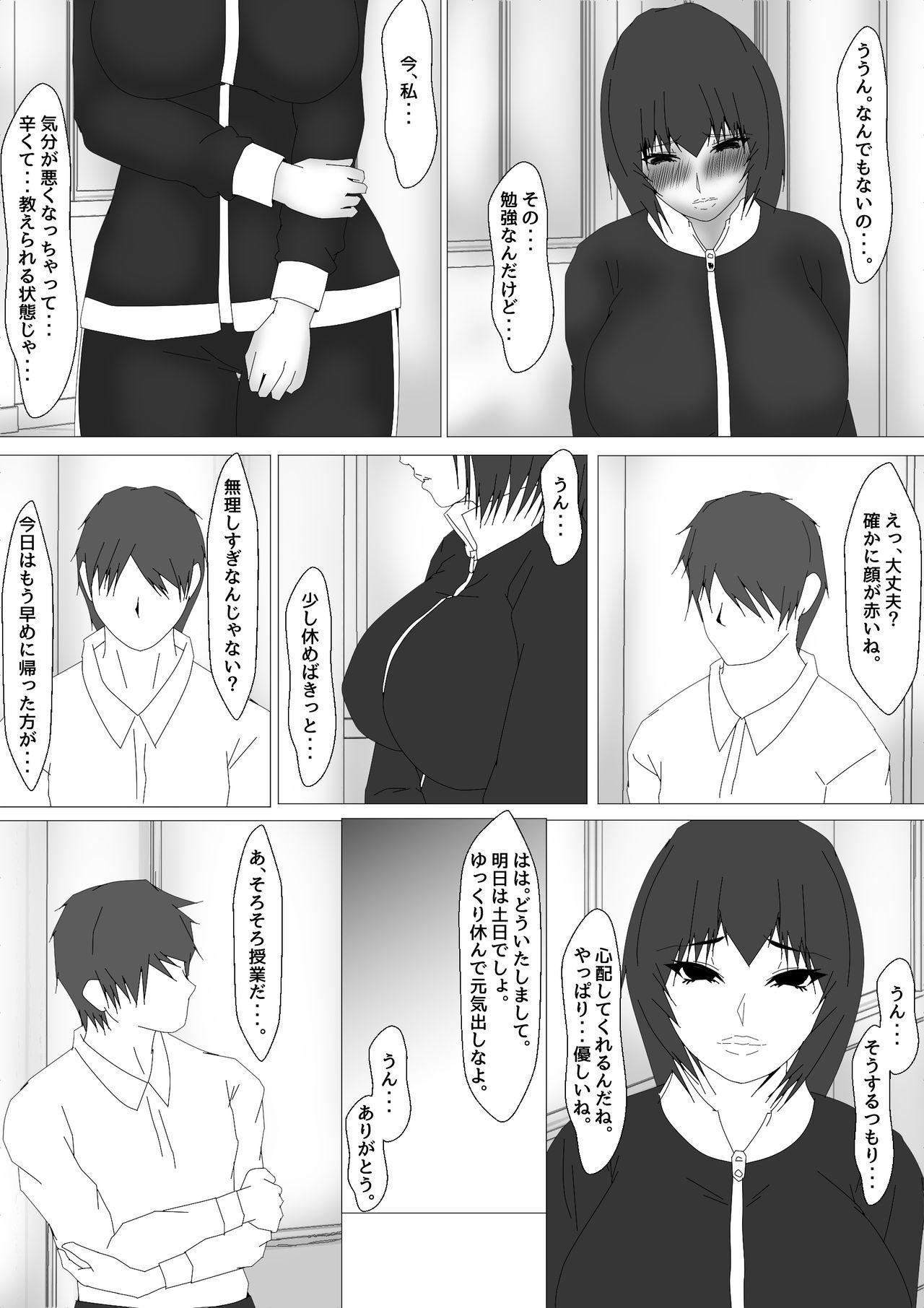 Onna Kyoushi Shinozaki Rin no Choukyou Kiroku 127