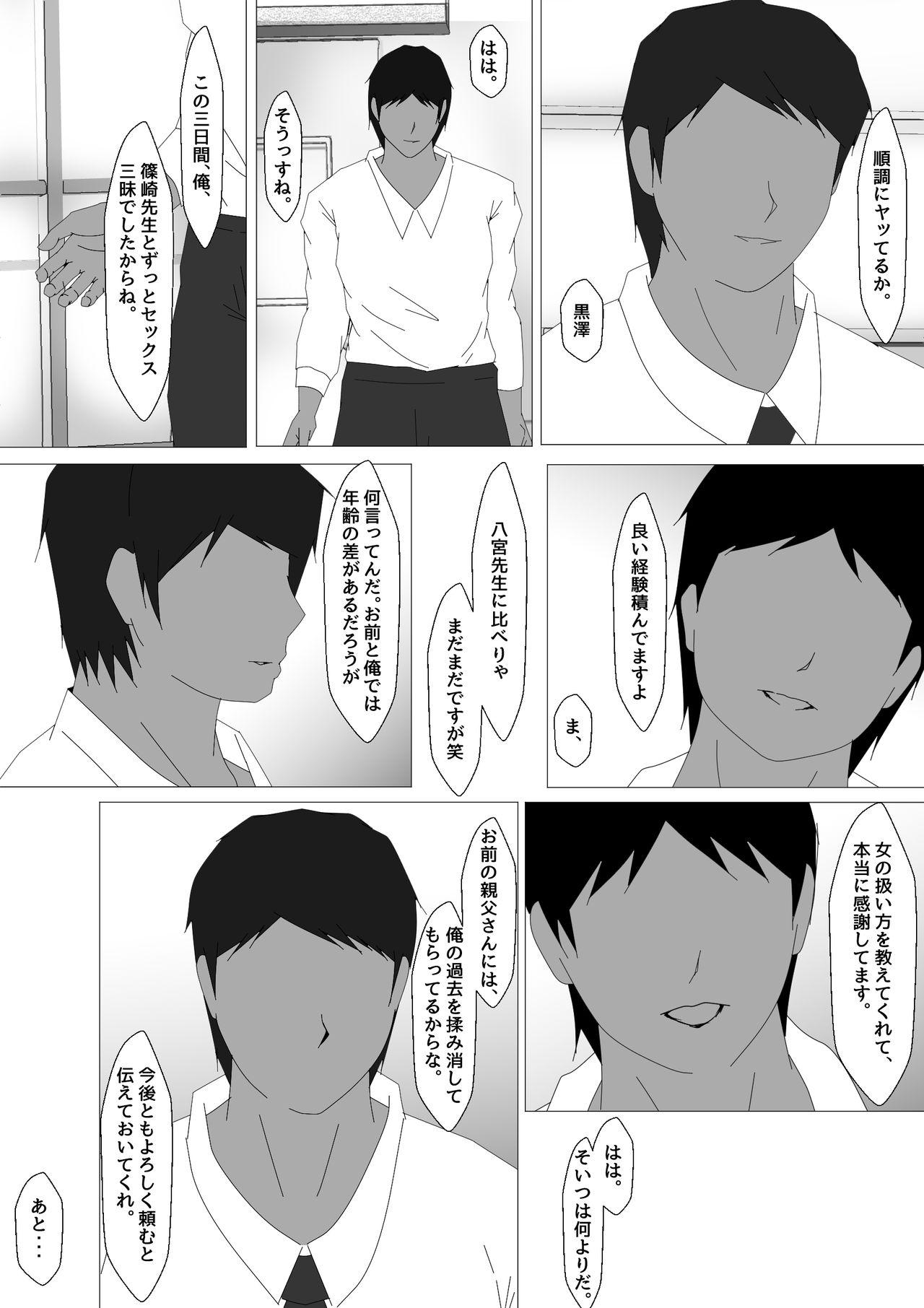 Onna Kyoushi Shinozaki Rin no Choukyou Kiroku 129