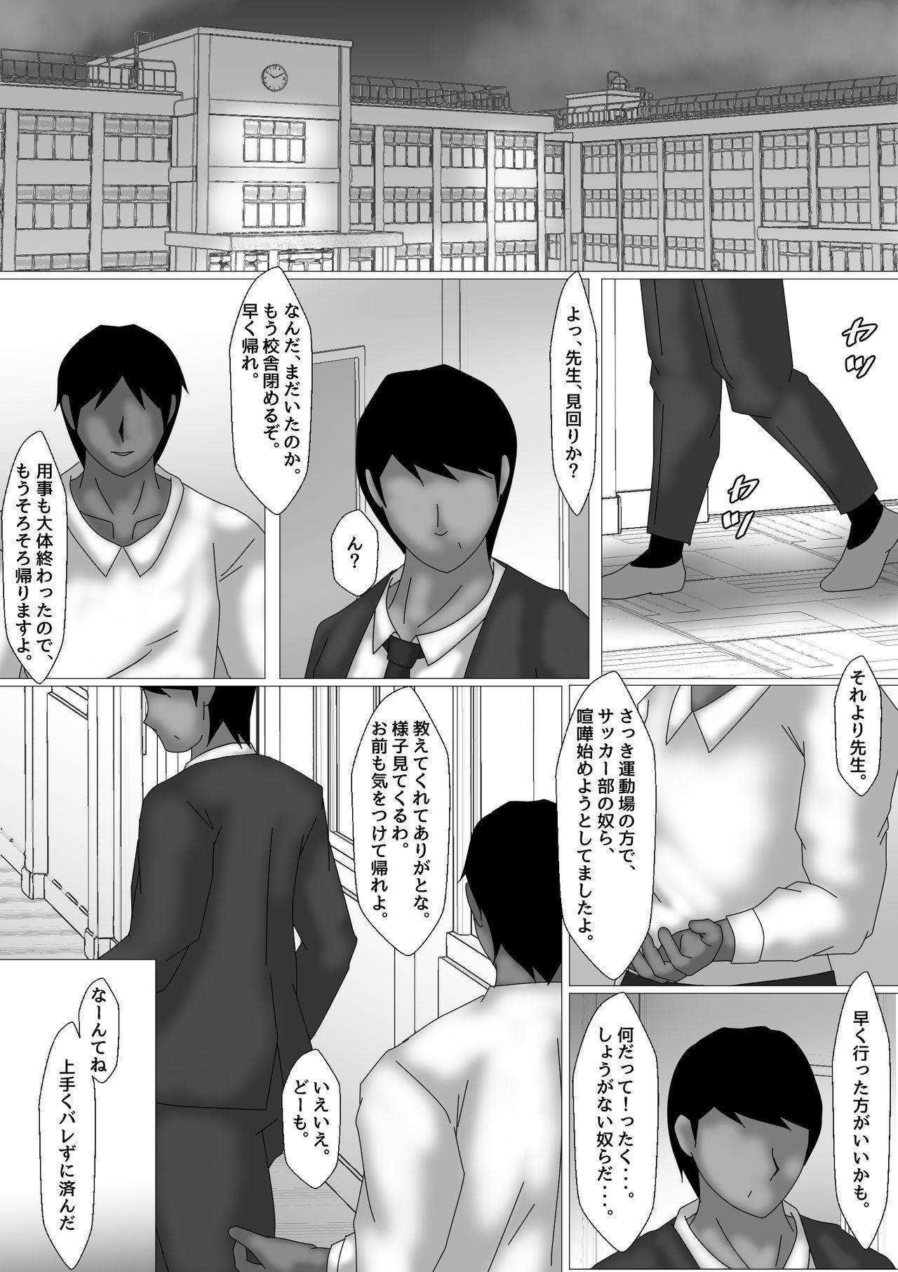 Onna Kyoushi Shinozaki Rin no Choukyou Kiroku 37