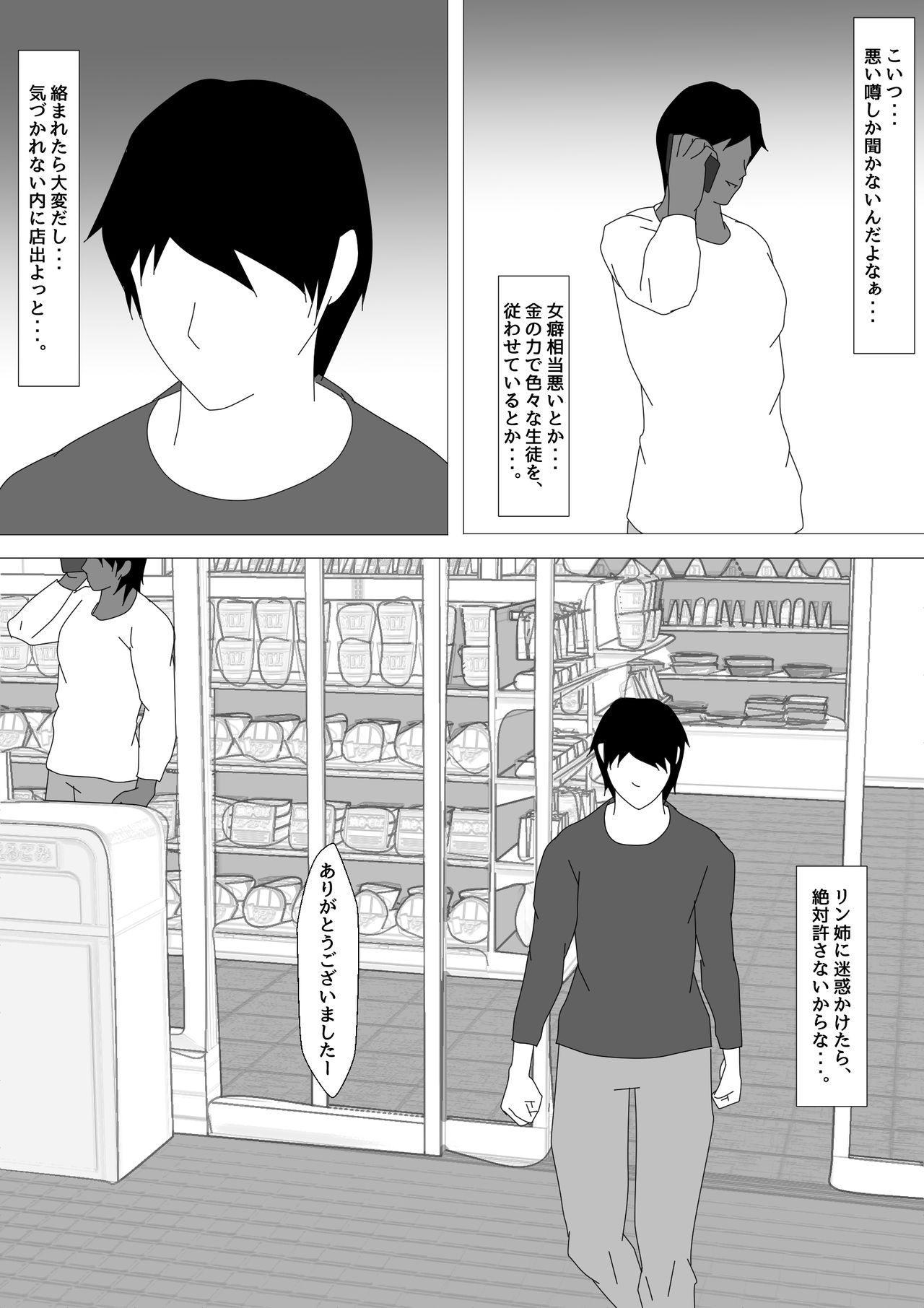 Onna Kyoushi Shinozaki Rin no Choukyou Kiroku 69