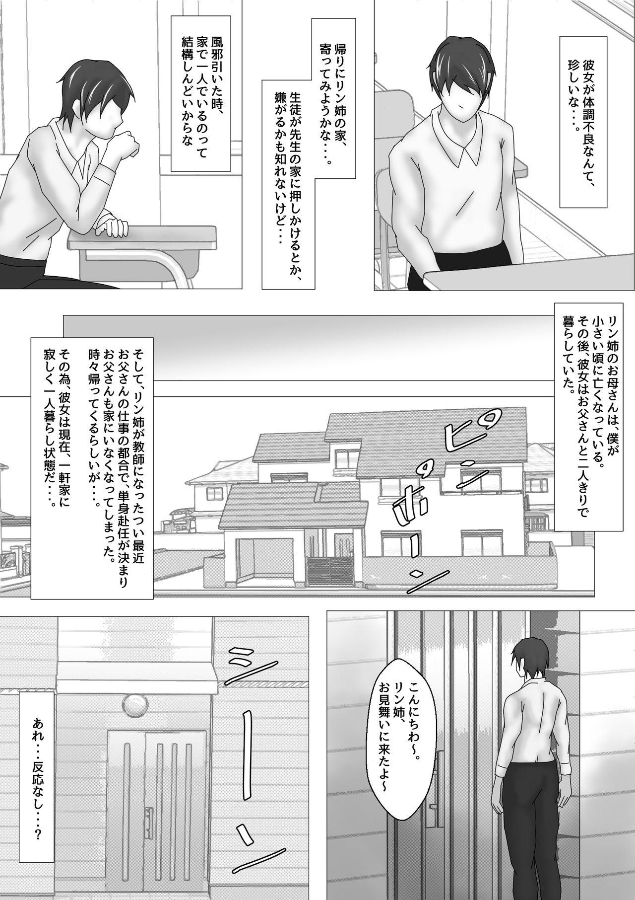 Onna Kyoushi Shinozaki Rin no Choukyou Kiroku 83