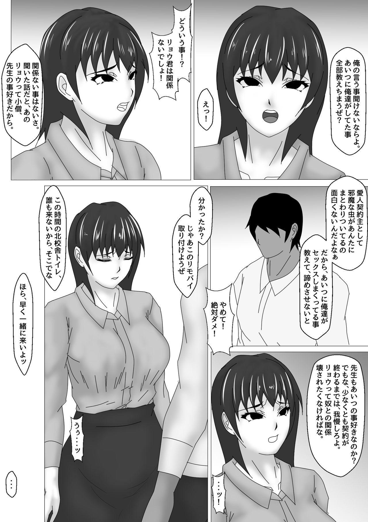 Onna Kyoushi Shinozaki Rin no Choukyou Kiroku 92