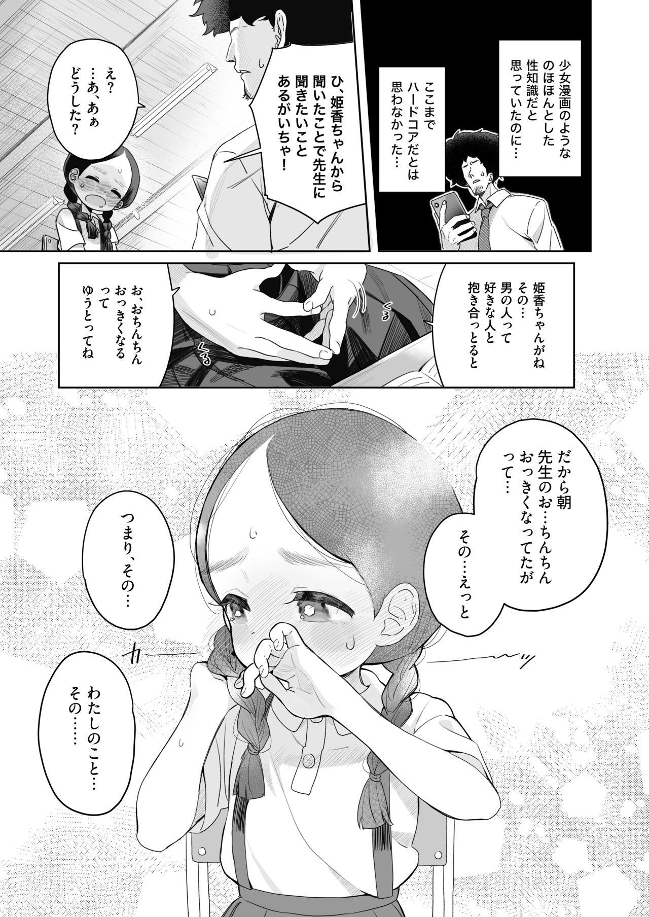 Kyoushi Hitori, Seito Hitori. 11