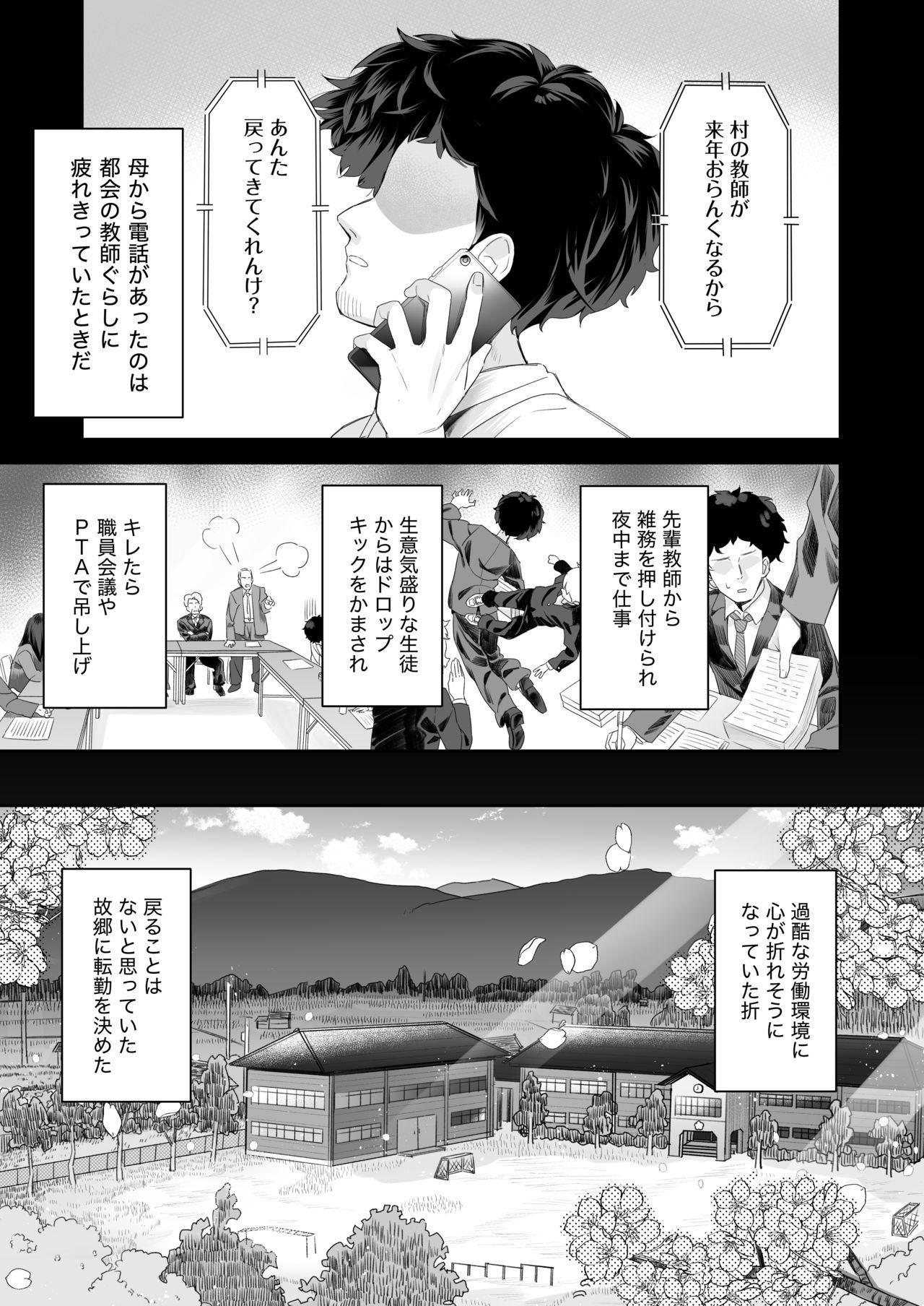 Kyoushi Hitori, Seito Hitori. 1