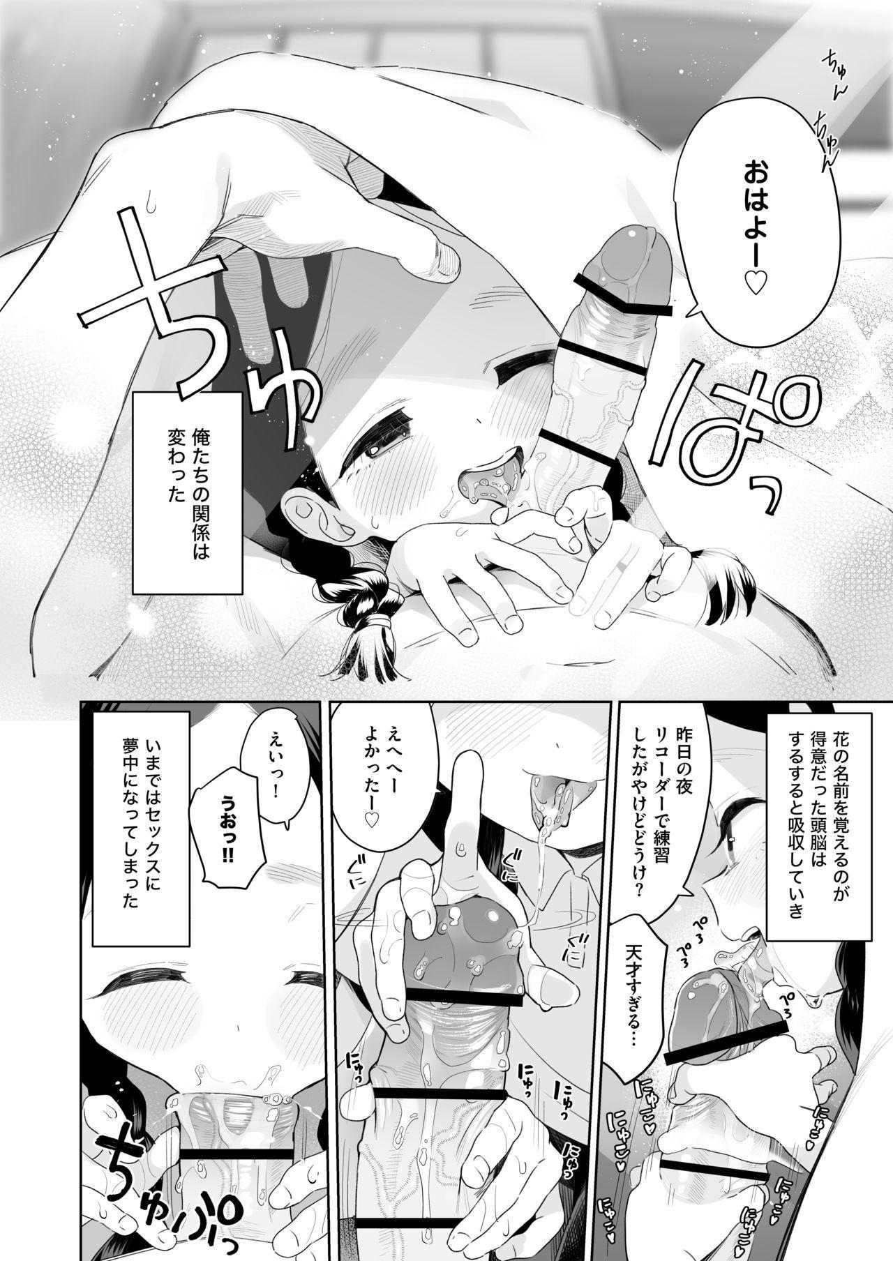 Kyoushi Hitori, Seito Hitori. 22