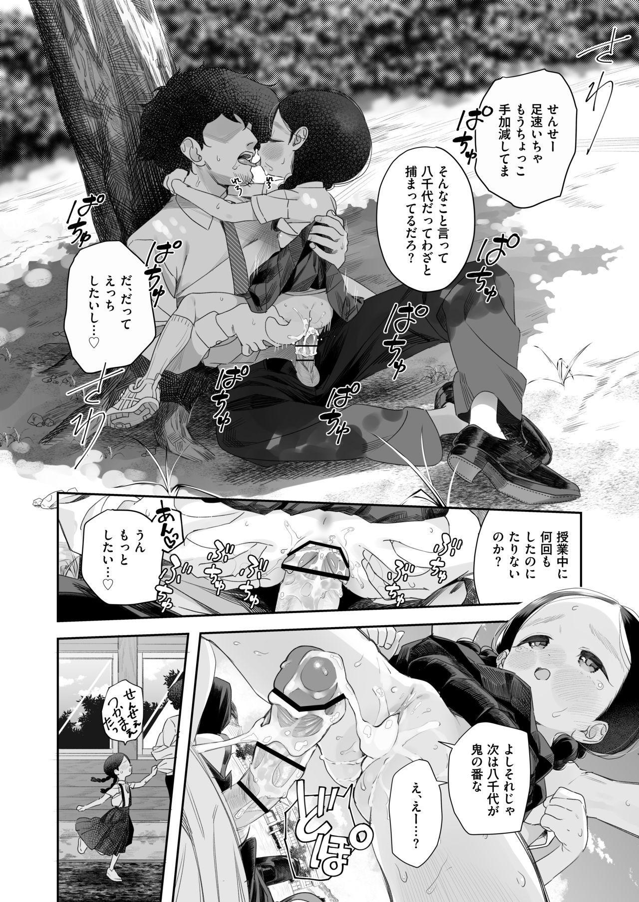 Kyoushi Hitori, Seito Hitori. 28