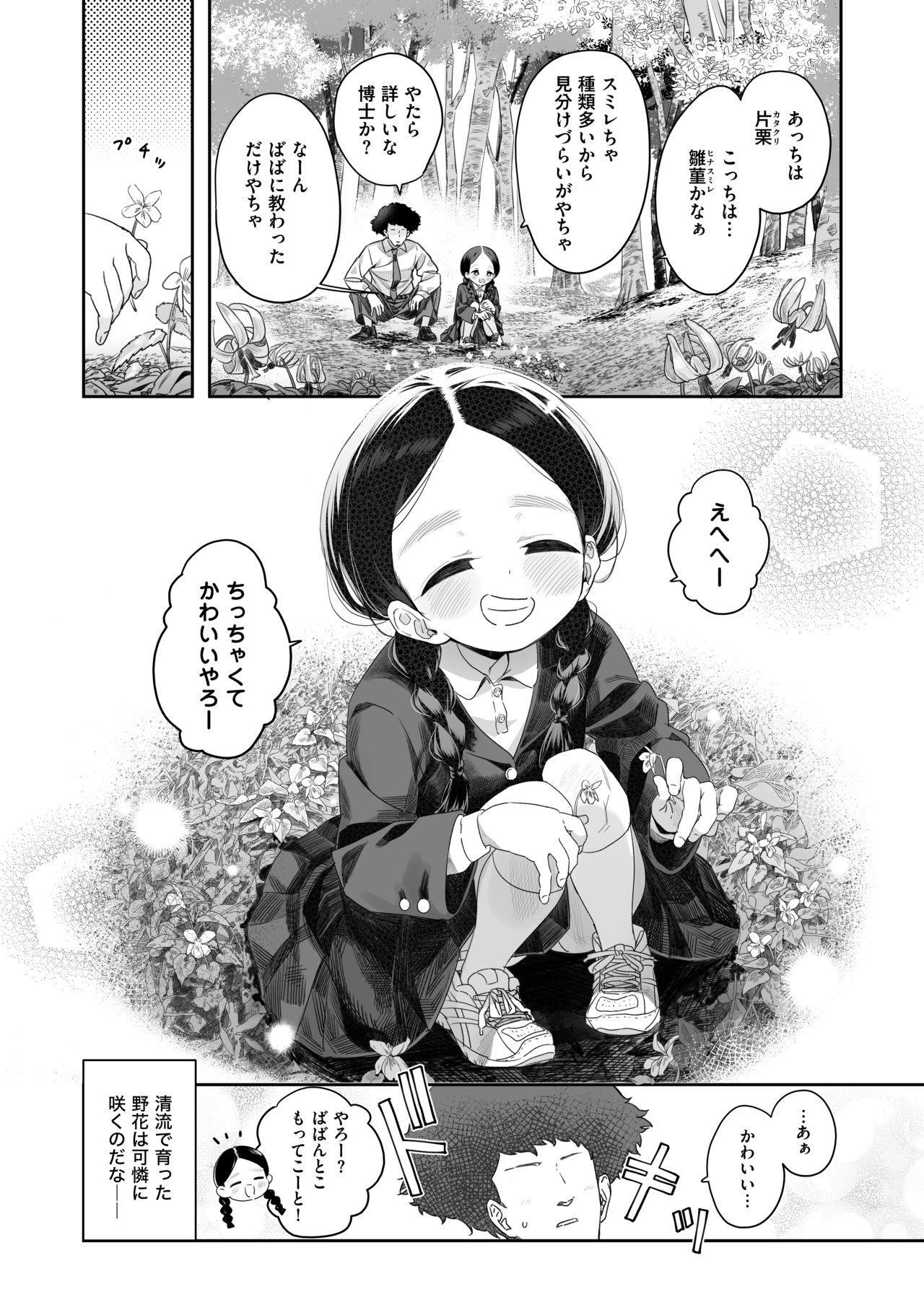 Kyoushi Hitori, Seito Hitori. 4