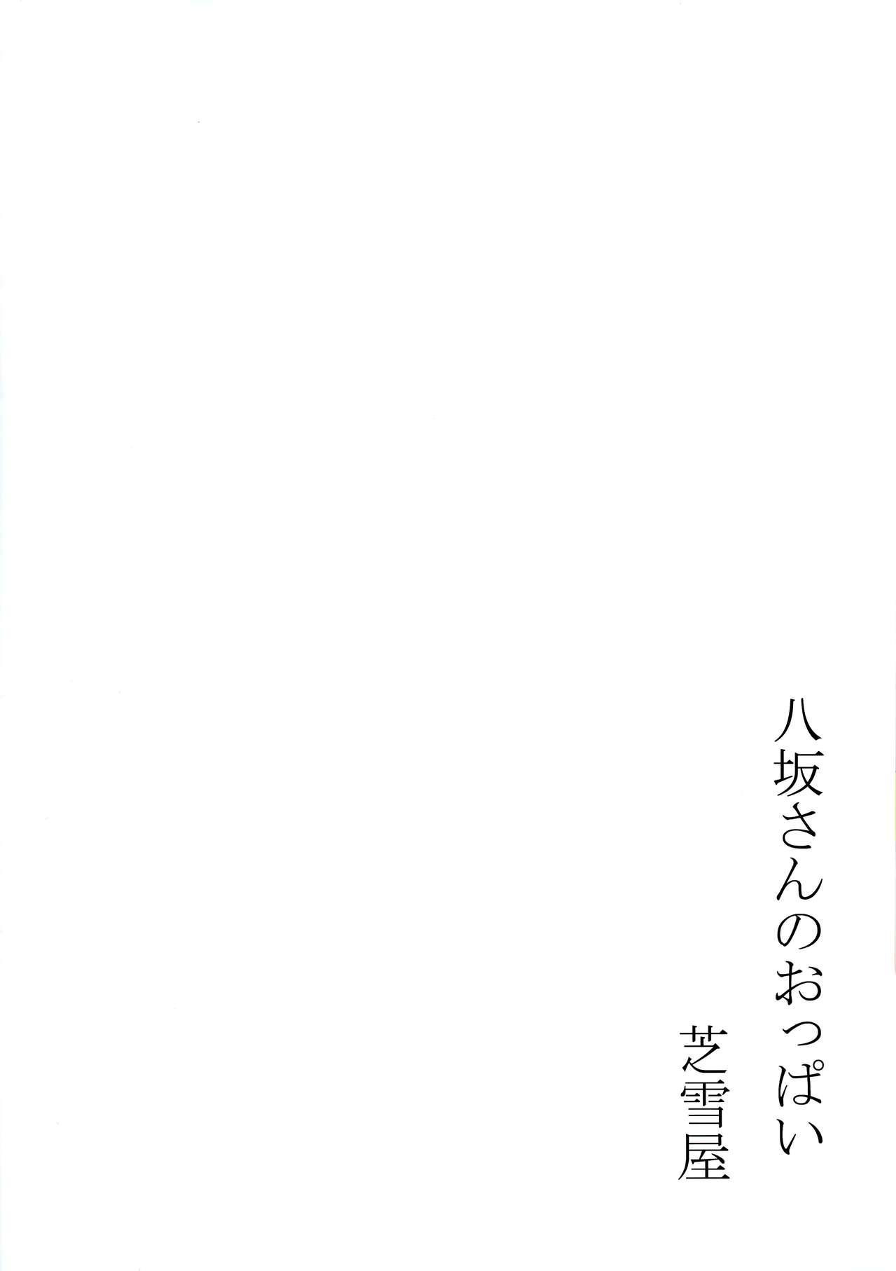 (C94) [Shibayukiya (Shibayuki)] Yasaka-san no Oppai | Yasaka-san's Boobs (High School DxD) [English] [biribiri] [Decensored] 11